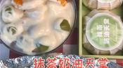 小吃货美小护(10.18)——好利来熔岩巧克力/奶油天堂/绿豆糕/酸奶水果捞/窑鸡