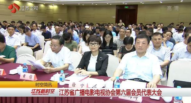 江苏省广播电影电视协会第六届会员代表大会