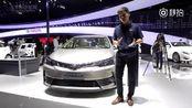 上海车展视频评车:丰田新款卡罗拉