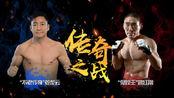 姜龙云VS姚红刚,两位中国MMA传奇打出火爆一战