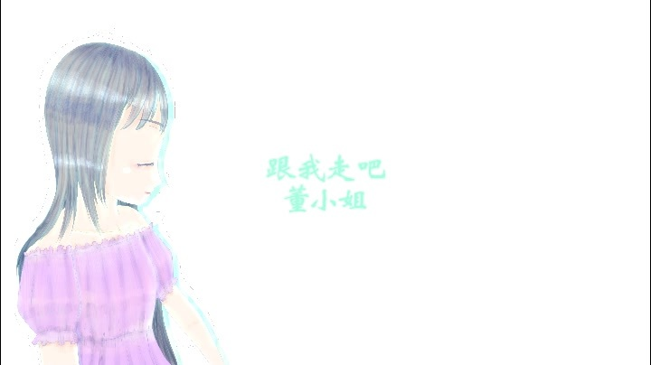【婉怡】董小姐