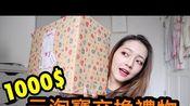 1000$元淘寶交換禮物!!小湯圓收到禮物啦!!Ft.彼得爸與蘇珊媽|劉力穎Liying Liu