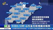 2月16日0时-12时 山东省无新增肺炎确诊病例 累计出院病例166例