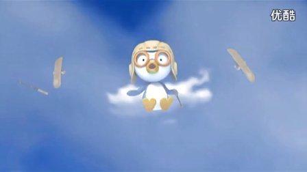 小企鹅啵乐乐第二季36 贝蒂到底喜欢谁呢