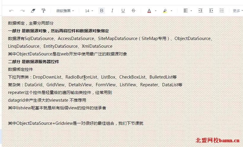 【ASP.NET WebForm开发教程】37节-重要的一类控件-数据绑定控件(北盟网校)