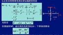 普通物理67-考研视频-西安交大-要密码到www.Daboshi.com