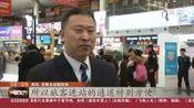 2019年春运服务保障 辽宁:沈阳北站全新改造 推多项便民举措