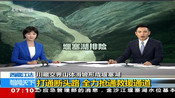 西藏江达:川藏交界山体滑坡形成堰塞湖打通断头路  全力抢通救援通道