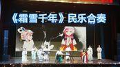 【竹笛/二胡/古筝/阮】《霜雪千年》民乐合奏—外语文化节闭幕式