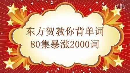 新东方背单词第50集:星星点灯(下)【80集暴涨2000词】