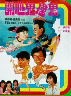 开心鬼3(喜剧片)