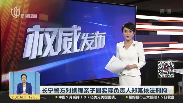 长宁警方对携程亲子园实际负责人郑某依法刑拘