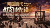 【军武次位面】08:帝国时代-破城先锋 野蛮践踏文明的神兵利器