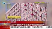 强势表白!一扇窗一面旗,辽宁中医药大学挂出千面国旗迎国庆