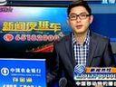 www.51tongda.com新闻夜班车20120224 打着冯巩旗号诈骗钱财 相声演员杨松被批捕(原画)