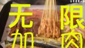 45元自助火锅无限加肉无限加海鲜