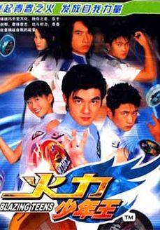 火力少年王 真人版第3季