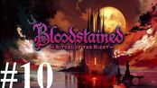 Bloodstained: Ritual of the Night 困难难度 开荒 第十期