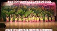 新疆舞蹈《快乐的日子》北京阳光军休所舞蹈队20161221演出ok