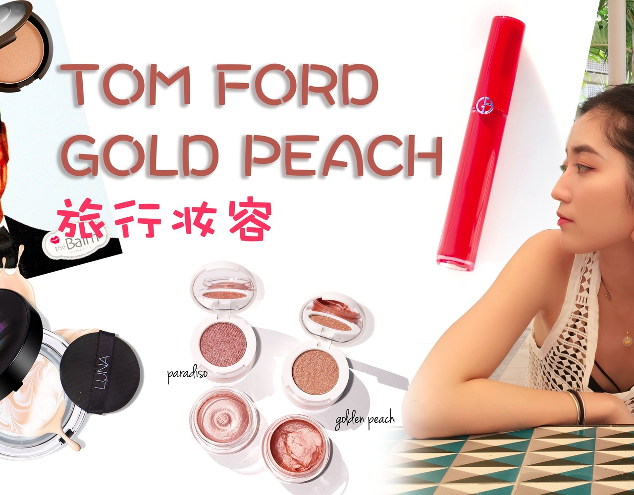 TOM FORD #Golden Peach撸出来的旅行妆