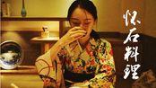 大众点评最贵餐厅到底值不值 | 穿和服吃怀石料理三个小时一餐 【Vlog】