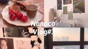 Nanako's Vlog#1|做咸鱼的日子|制作豪华三明治|一个人在家的快乐|划粉的一天|去沈阳看WayV|黄瓜汤的粉红色耳包