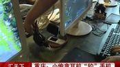 """重庆:小偷拿耳机""""钓""""手机"""