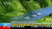 川藏交界山体滑坡形成堰塞湖:动画还原堰塞湖形成至今全过程