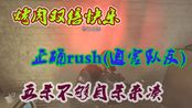 【山吹】教你怎么rush(迫害队友)素质5杀 | 彩虹六号日常呐喊击杀(玄学)时刻#11