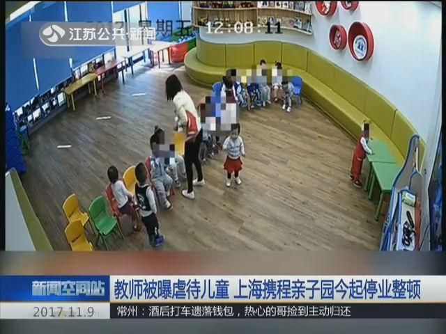 教师被曝虐待儿童 上海携程亲子园11月9日起停业整顿