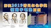 锂离子电池的原理是什么?解读2019年诺贝尔化学奖(2)