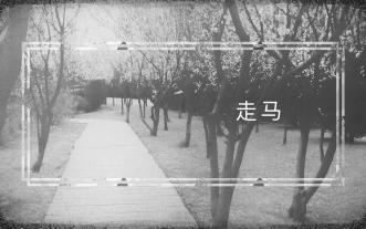【药白】走马【离别曲】