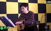 音药汇 (吉他篇)第22期 吉他弹唱《滴答》讲解( 2)