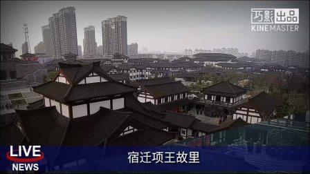 宿迁项王故里航拍视频
