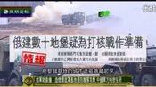 2016-08-17军情观察室深圳舰换装垂发系统可发射海红旗-16导弹