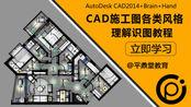 8.CAD中式风格施工图理解【3DMax、CAD识图教程】