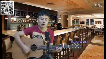 吉他弹唱教学 《心有独钟》陈晓东 中国新歌声 李佩玲 友琴吉他谱