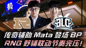 2020LPL RNG vs BLG第一局:Ming野辅联动节奏完压!