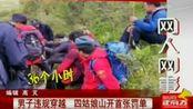 男子违规穿越,四姑娘山派出专业户外救援队并开首张罚单