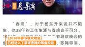 央视春晚进入筹备阶段,杨东升再度担任总导演