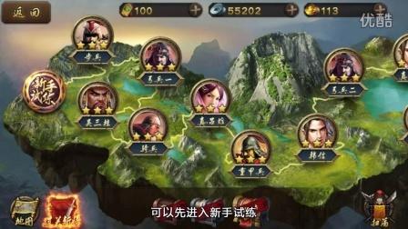 【游必有方】《英雄杀》游戏介绍
