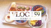 [早餐VLOG] 苏甜的早餐-炸馒头片/馒头/韭菜小包子/煎蛋/紫米红枣粥/炸鸡块/洋葱圈