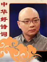 中华好诗词[2018]
