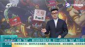 """【九点半2019】电商""""暗战""""(九点半 2019年11月6日)"""