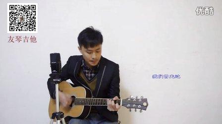 吉他教学 吉他弹唱自学入门教程:有没有一首歌会让你想起我 六线谱视频讲解(友琴吉他)