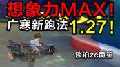 QQ飞车手游:想象力MAX!广寒新跑法1.27.88国服!