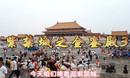 北京故宫旅游攻略之金銮殿