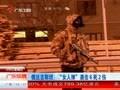 """《广东早晨》 俄达吉斯坦:""""女人弹""""袭击6死2伤"""