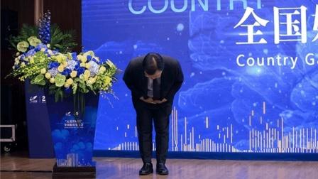 碧桂园总裁鞠躬致歉:我们的责任不可推卸,向社会公众表示深深的歉意