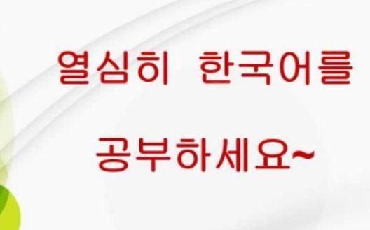 自学韩语学习零基础入门之基础会话语法篇